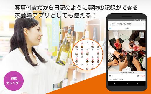 玩免費購物APP|下載CODE - レシートをお金に変えるポイントアプリ app不用錢|硬是要APP