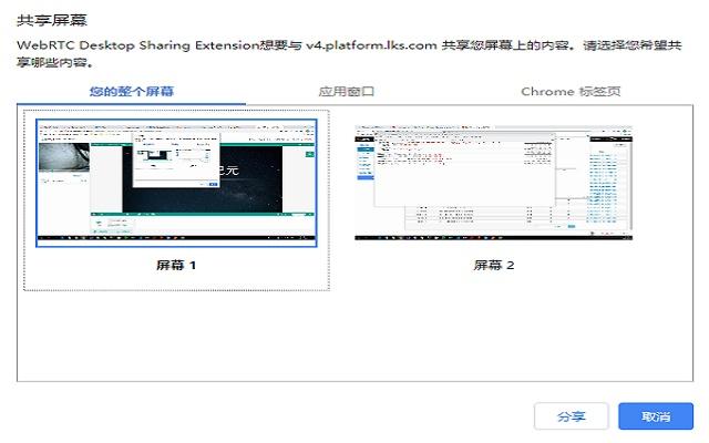 WebRTC Desktop Sharing Extension