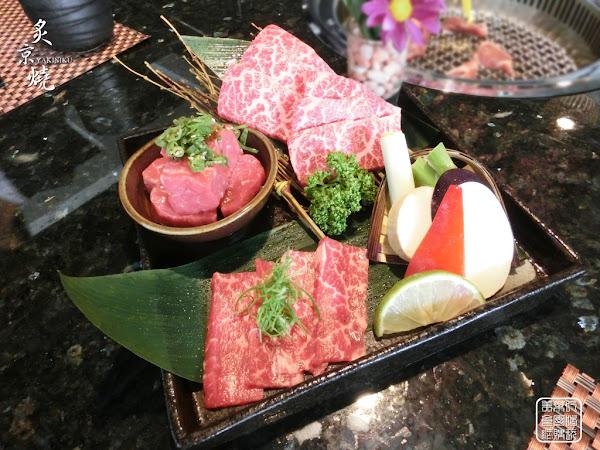 炙京燒極上燒肉