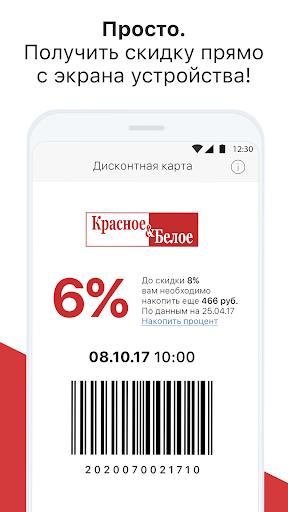 Aplikacje Красное&Белое — магазин, акции (apk) za darmo do pobrania dla Androida / PC/Windows screenshot