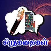 Tamil Shortstories