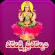 Varalakshmi Vratha Kalpam Download on Windows