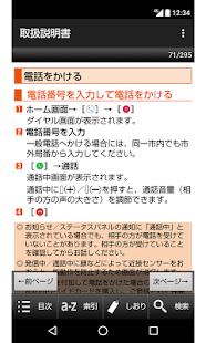 SHV41 取扱説明書 - náhled