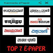 Kannada ePaper - Top 7 Latest ePapers