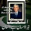 Ay Quaid e Azam Tera Ehsan Hai Ehsaan icon