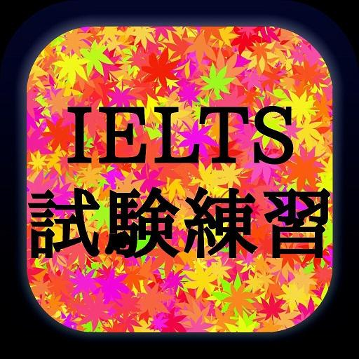 IELTS試験練習問題