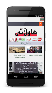 WebKoo Kurdish Media screenshot 1