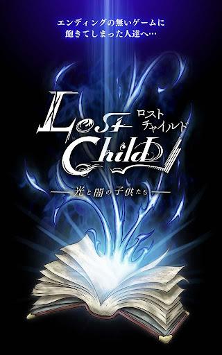 RPG ロストチャイルド〜光と闇の子供たち〜