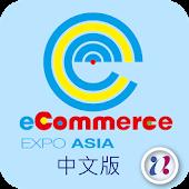 亞太電子商務展
