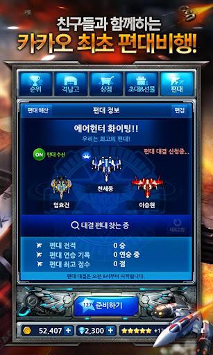 에어헌터 for Kakao screenshot 6