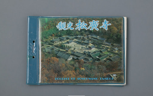 Commemorative Album of Songgwangsa Temple Tour
