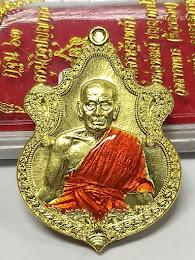 เหรียญกฐินปี 63 หลวงพ่อพัฒน์ วัดห้วยด้วน นครสวรรค์ รุ่นเศรษฐีนพเก้า เนื้อทองทิพย์ลงยาจีวร หมายเลข 1285