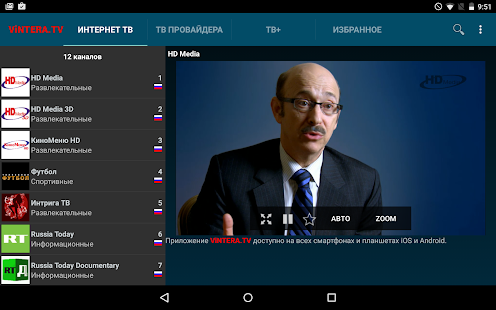 ViNTERA.TV Screenshot
