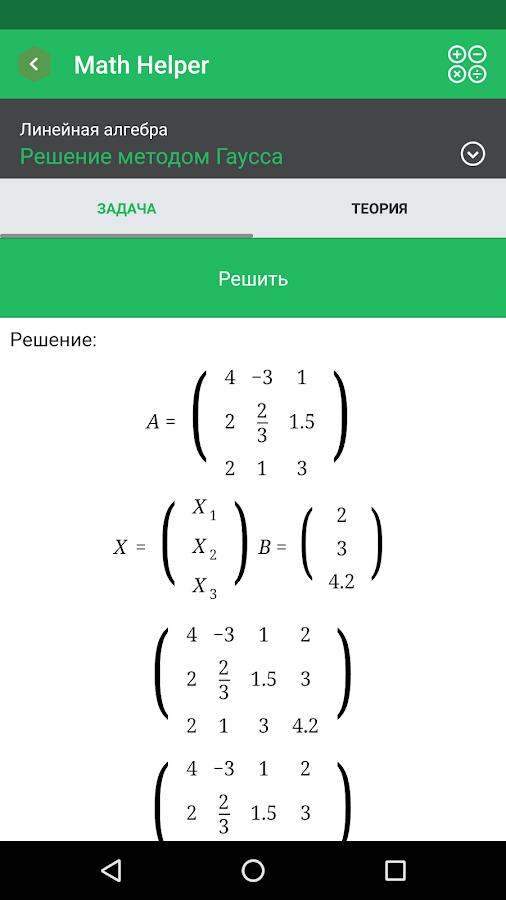Для программа по пример алгебре того решить чтобы