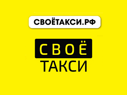 СВОЁ ТАКСИ Санкт-Петербург- screenshot thumbnail