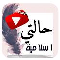 حالات اسلامية مؤثرة فيديو بدون نت icon