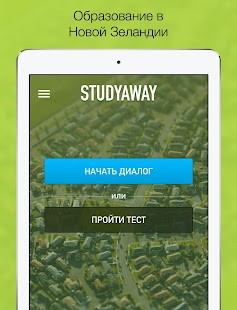 Studyaway — Новая Зеландия- screenshot thumbnail