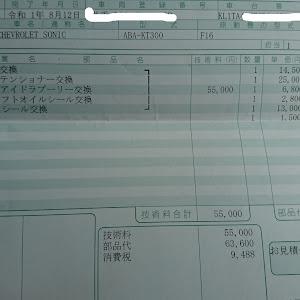 ソニック KT300 LTのカスタム事例画像 JIN-ROさんの2019年08月12日11:52の投稿