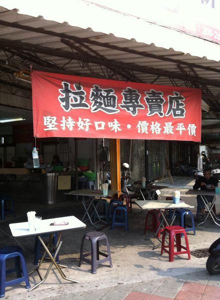 拉麵專賣店(林森路地下道口~俗擱大碗..)