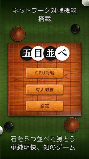 無料纸牌Appの五目並べ - オンライン対戦搭載!|記事Game