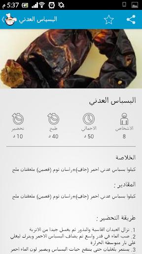 المطبخ اليمني - بدون انترنت