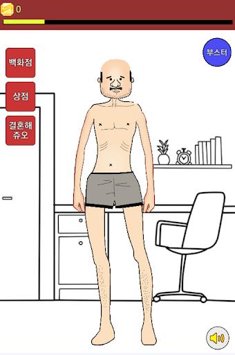 김수탁 장가보내기 screenshot 1