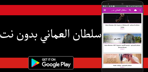 Sultan Oman Al Badani is an application that includes all Sultan Oman's exclusive songs