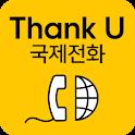 땡큐 국제전화(Thank U 국제전화,세종텔레콤) icon
