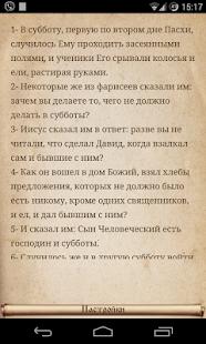 Bible - New Testament, Scripture