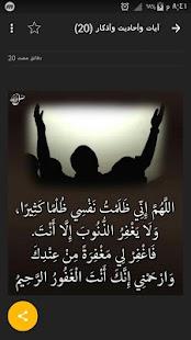 الموسوعة الإسلامية - náhled