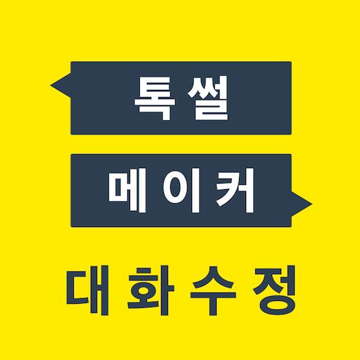 톡 썰 메이커 for 카톡 (대화수정 / 패러디) (app)