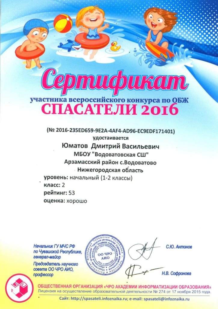 Сертификаты спасатели ЮД.jpg