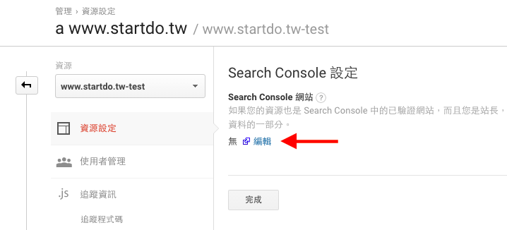 google analytics search console 設定教學