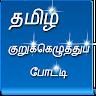 com.nithra.tamilcrosswordpuzzle