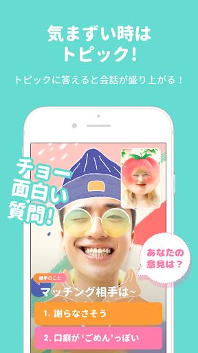 アヤポ AYAPO - 手軽につながるビデオアプリ for PC