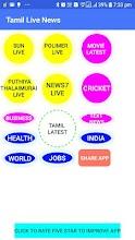 Tamil Live News screenshot thumbnail