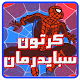 Download كرتون سبايدر عربي بدون نت For PC Windows and Mac