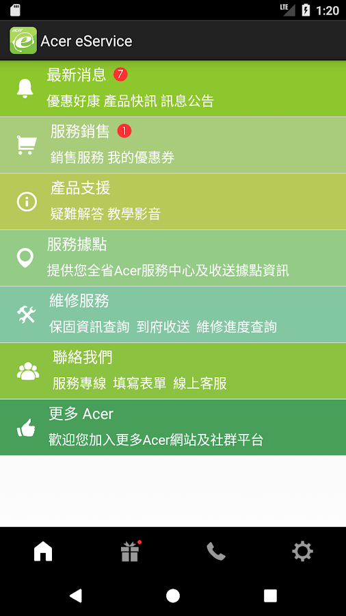 Acer eService - 螢幕擷取畫面