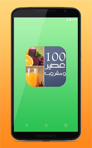 100 عصير و مشروب لرمضان 2015