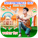 Download Independence Day Photo Frame For PC Windows and Mac