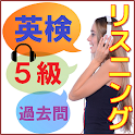 5級リスニング英検対策 過去問-TOEIC 受験対策も必勝! icon
