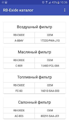 RB-Exide u043au0430u0442u0430u043bu043eu0433  screenshots 3