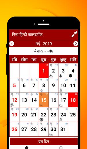 lala ramswaroop calendar feb 2019 pdf