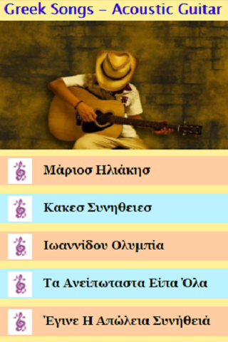 Download Greek Songs Acoustic Guitar Music Google Play softwares