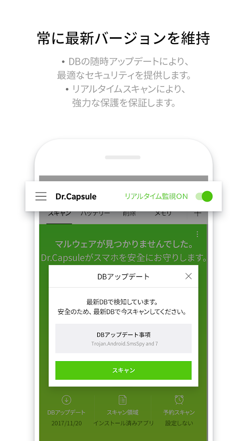 Dr.Capsule - Antivirus & Total Protection- スクリーンショット