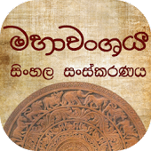 Mahawanshaya Sinhala Version