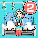 電車で絶対座るマン2 -脱出ゲーム icon