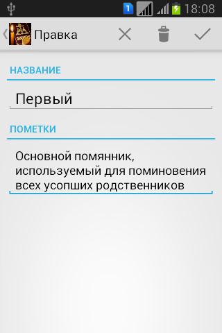 Помянник- screenshot