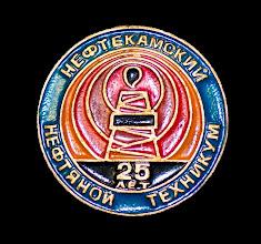 Photo: Двадцать пять лет Нефтекамскому нефтяному техникуму (республика Башкортостан, 1959 – 1962 – 1987 гг.). В настоящее время - ГАОУ СПО Нефтекамский нефтяной колледж. Алюминий, лак многоцветный. Крепление булавочное.