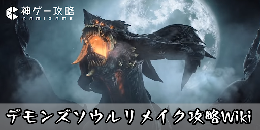ソウル ps5 デモンズ Demon's Souls